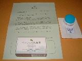 2005_0125_235822AA.JPG