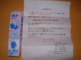 2005_0210_221634AA.JPG