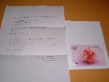 2005_0223_221050AA.JPG