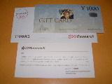 DCギフトカード 商品券 gooリサーチ