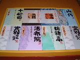 入浴剤 ツムラ 日本の名湯シリーズ